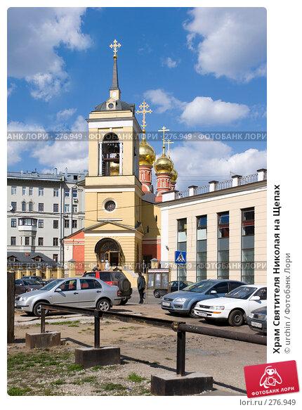 Храм Святителя Николая на Щепах, фото № 276949, снято 26 апреля 2008 г. (c) urchin / Фотобанк Лори