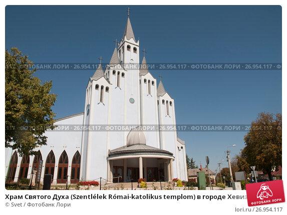 Храм Святого Духа (Szentlélek Római-katolikus templom) в городе Хевиз, эксклюзивное фото № 26954117, снято 30 августа 2017 г. (c) Svet / Фотобанк Лори