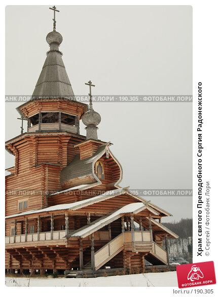 Храм святого Преподобного Сергия Радонежского, фото № 190305, снято 19 января 2008 г. (c) Сергей / Фотобанк Лори