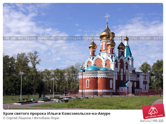 Храм святого пророка Ильи в Комсомольске-на-Амуре, фото № 195325, снято 31 июля 2007 г. (c) Сергей Лешков / Фотобанк Лори