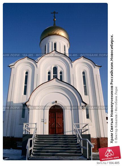 Храм Святых Новомучеников Российских.Новосибирск., фото № 184485, снято 23 января 2008 г. (c) Виктор Ковалев / Фотобанк Лори