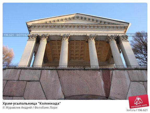 """Храм-усыпальница """"Колоннада"""", эксклюзивное фото № 196621, снято 3 февраля 2008 г. (c) Журавлев Андрей / Фотобанк Лори"""