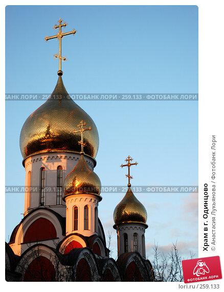 Храм в г. Одинцово, фото № 259133, снято 18 апреля 2008 г. (c) Анастасия Лукьянова / Фотобанк Лори