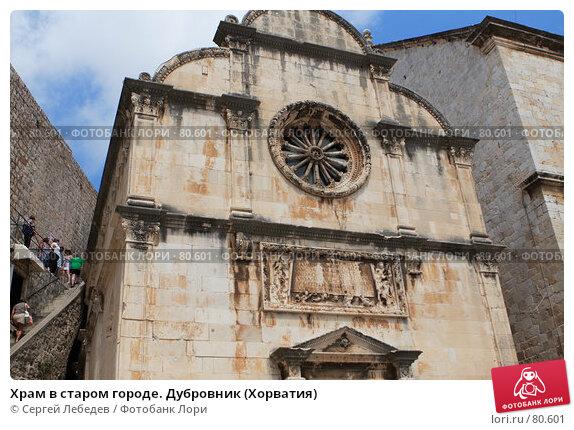 Храм в старом городе. Дубровник (Хорватия), фото № 80601, снято 20 августа 2007 г. (c) Сергей Лебедев / Фотобанк Лори