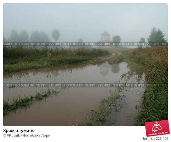 Храм в тумане, фото № 226409, снято 19 августа 2006 г. (c) VPutnik / Фотобанк Лори