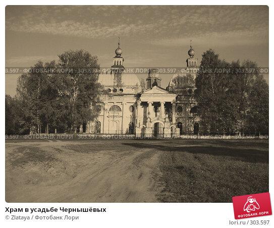 Храм в усадьбе Чернышёвых, фото № 303597, снято 17 января 2017 г. (c) Zlataya / Фотобанк Лори