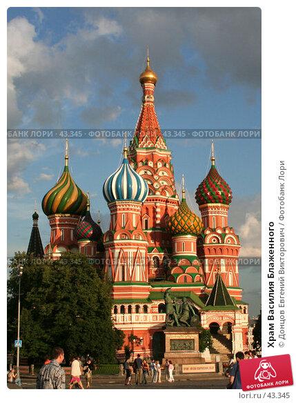 Храм Василия Блаженного, фото № 43345, снято 18 июля 2006 г. (c) Донцов Евгений Викторович / Фотобанк Лори
