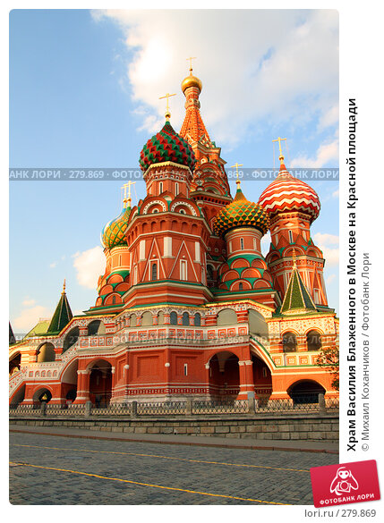 Храм Василия Блаженного в Москве на Красной площади, фото № 279869, снято 28 апреля 2008 г. (c) Михаил Коханчиков / Фотобанк Лори