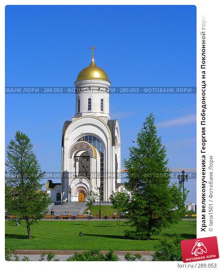 Храм вмч.Георгия Победоносца., эксклюзивное фото № 289053, снято 8 мая 2008 г. (c) lana1501 / Фотобанк Лори