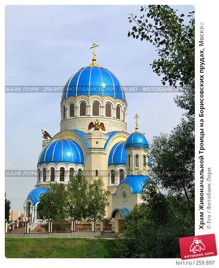 Храм Живоначальной Троицы на Борисовских прудах, Москва, фото № 259897, снято 4 сентября 2005 г. (c) Fro / Фотобанк Лори
