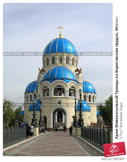 Храм Живоначальной Троицы на Борисовских прудах, Москва, фото № 259921, снято 4 сентября 2005 г. (c) Fro / Фотобанк Лори
