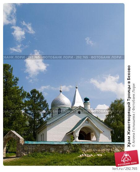 Храм Животворящей Троицы в Бехово, эксклюзивное фото № 292765, снято 18 мая 2008 г. (c) Алина Голышева / Фотобанк Лори