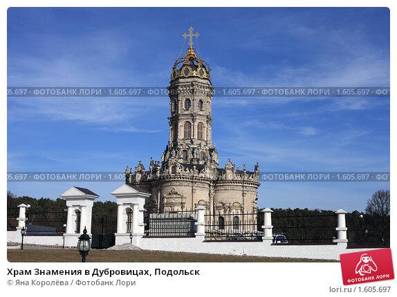 Купить «Храм Знамения в Дубровицах, Подольск», эксклюзивное фото № 1605697, снято 2 апреля 2010 г. (c) Яна Королёва / Фотобанк Лори
