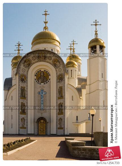 Храм.Магнитогорск, фото № 254733, снято 12 апреля 2008 г. (c) Михаил Мандрыгин / Фотобанк Лори