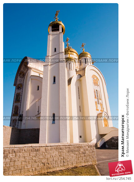 Купить «Храм.Магнитогорск», фото № 254745, снято 12 апреля 2008 г. (c) Михаил Мандрыгин / Фотобанк Лори