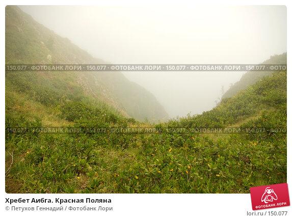 Хребет Аибга. Красная Поляна, фото № 150077, снято 16 августа 2007 г. (c) Петухов Геннадий / Фотобанк Лори