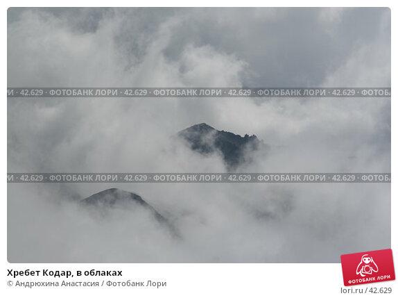 Хребет Кодар, в облаках, фото № 42629, снято 2 августа 2005 г. (c) Андрюхина Анастасия / Фотобанк Лори