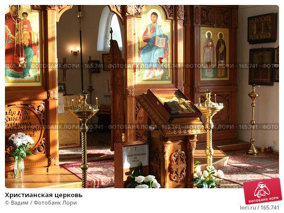 Христианская церковь, фото № 165741, снято 21 октября 2007 г. (c) Вадим / Фотобанк Лори