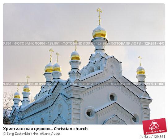 Купить «Христианская церковь. Christian church», фото № 129861, снято 22 декабря 2004 г. (c) Serg Zastavkin / Фотобанк Лори