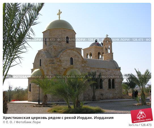 Христианская церковь рядом с рекой Иордан. Иордания, фото № 128473, снято 26 ноября 2007 г. (c) Екатерина Овсянникова / Фотобанк Лори