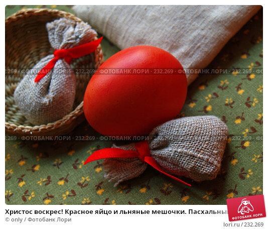 Купить «Христос воскрес! Красное яйцо и льняные мешочки. Пасхальный натюрморт», фото № 232269, снято 25 января 2007 г. (c) only / Фотобанк Лори