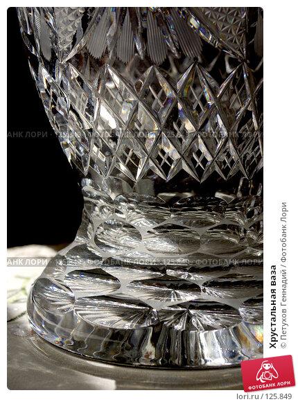 Хрустальная ваза, фото № 125849, снято 27 мая 2007 г. (c) Петухов Геннадий / Фотобанк Лори