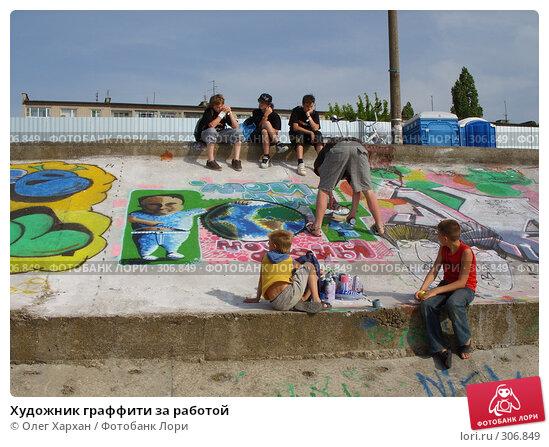 Художник граффити за работой, эксклюзивное фото № 306849, снято 25 мая 2008 г. (c) Олег Хархан / Фотобанк Лори