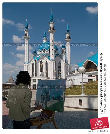 Художник рисует мечеть Кул-Шариф, фото № 198649, снято 14 июня 2007 г. (c) Скворцов Андрей / Фотобанк Лори