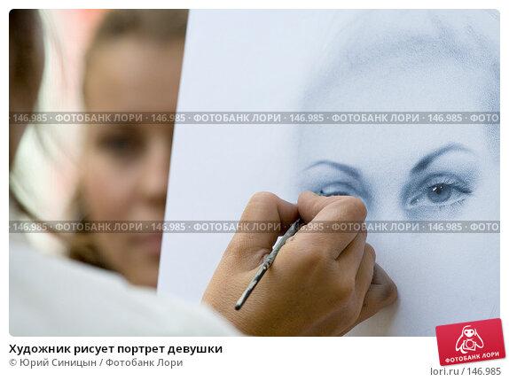 Художник рисует портрет девушки, фото № 146985, снято 25 августа 2007 г. (c) Юрий Синицын / Фотобанк Лори