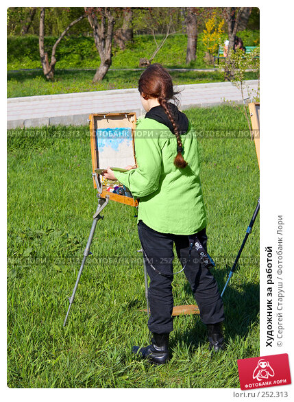 Художник за работой, фото № 252313, снято 13 апреля 2008 г. (c) Сергей Старуш / Фотобанк Лори