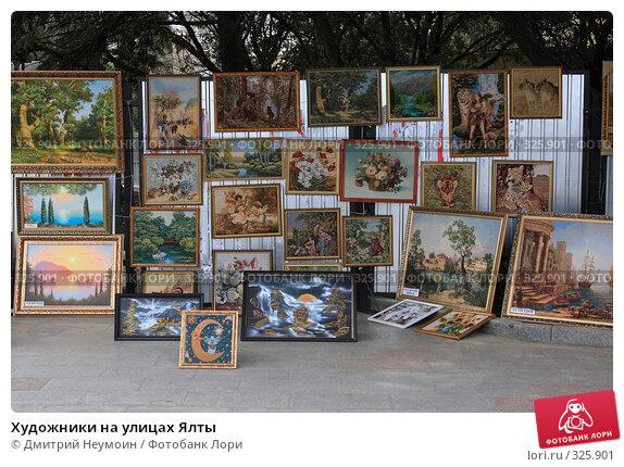 Художники на улицах Ялты, эксклюзивное фото № 325901, снято 24 апреля 2008 г. (c) Дмитрий Неумоин / Фотобанк Лори