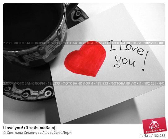 I love you! (Я тебя люблю), фото № 182233, снято 21 января 2008 г. (c) Светлана Симонова / Фотобанк Лори