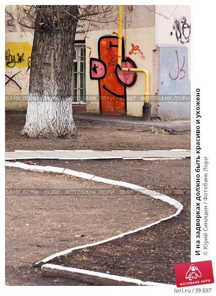 И на задворках должно быть красиво и ухожено, фото № 39697, снято 25 апреля 2007 г. (c) Юрий Синицын / Фотобанк Лори