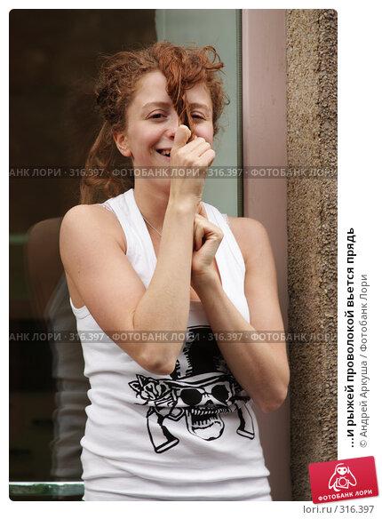 Купить «...и рыжей проволокой вьется прядь», фото № 316397, снято 3 июня 2008 г. (c) Андрей Аркуша / Фотобанк Лори