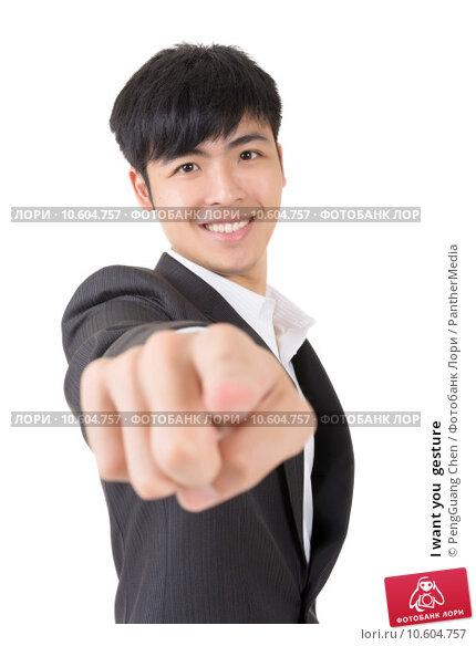I want you  gesture. Стоковое фото, фотограф PengGuang Chen / PantherMedia / Фотобанк Лори