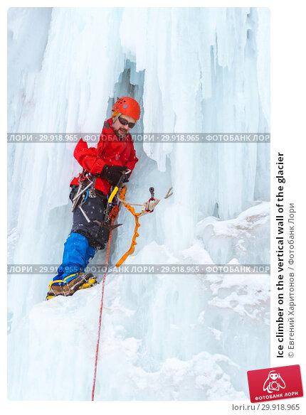 Купить «Ice climber on the vertical wall of the glacier», фото № 29918965, снято 2 февраля 2019 г. (c) Евгений Харитонов / Фотобанк Лори
