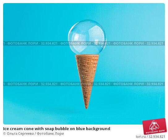 Купить «Ice cream cone with soap bubble on blue background», фото № 32934821, снято 4 июля 2019 г. (c) Ольга Сергеева / Фотобанк Лори