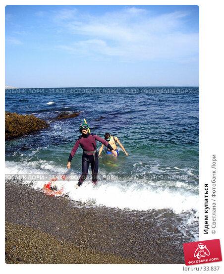 Идем купаться, фото № 33837, снято 29 сентября 2005 г. (c) Светлана / Фотобанк Лори
