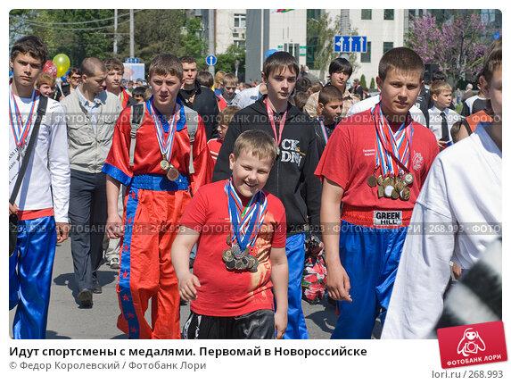 Идут спортсмены с медалями. Первомай в Новороссийске, фото № 268993, снято 1 мая 2008 г. (c) Федор Королевский / Фотобанк Лори