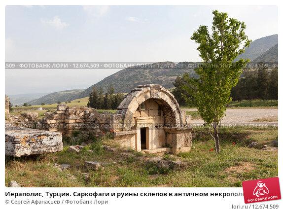 Купить «Иераполис, Турция. Саркофаги и руины склепов в античном некрополе.», фото № 12674509, снято 8 мая 2015 г. (c) Сергей Афанасьев / Фотобанк Лори