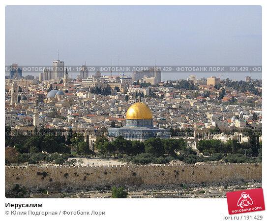 Иерусалим, фото № 191429, снято 30 ноября 2007 г. (c) Юлия Селезнева / Фотобанк Лори
