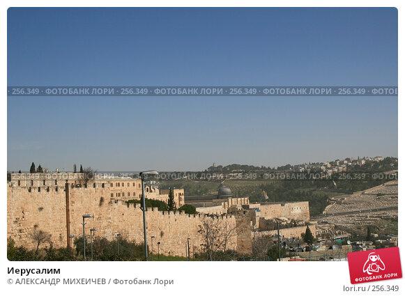 Иерусалим, фото № 256349, снято 22 февраля 2008 г. (c) АЛЕКСАНДР МИХЕИЧЕВ / Фотобанк Лори