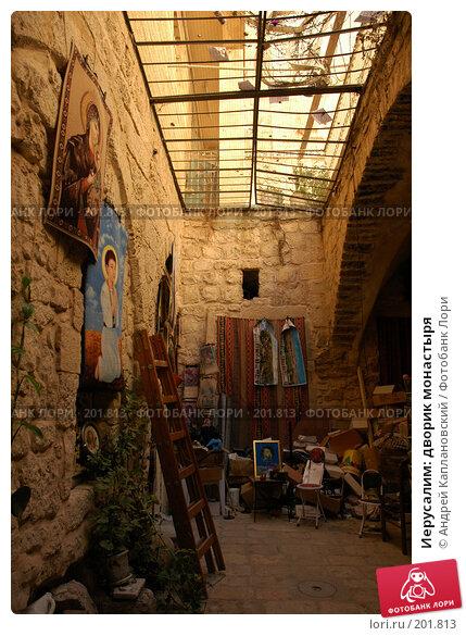 Иерусалим: дворик монастыря, фото № 201813, снято 1 января 2008 г. (c) Андрей Каплановский / Фотобанк Лори