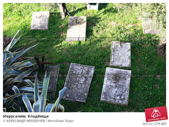 Иерусалим. Кладбище, фото № 274465, снято 22 февраля 2008 г. (c) АЛЕКСАНДР МИХЕИЧЕВ / Фотобанк Лори