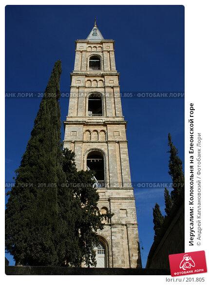 Иерусалим: Колокольня на Елеонской горе, фото № 201805, снято 31 декабря 2007 г. (c) Андрей Каплановский / Фотобанк Лори