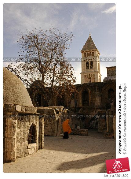 Иерусалим: Коптский монастырь, фото № 201809, снято 1 января 2008 г. (c) Андрей Каплановский / Фотобанк Лори