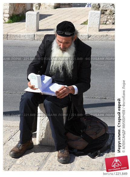 Иерусалим. Старый еврей, фото № 221849, снято 22 февраля 2008 г. (c) АЛЕКСАНДР МИХЕИЧЕВ / Фотобанк Лори