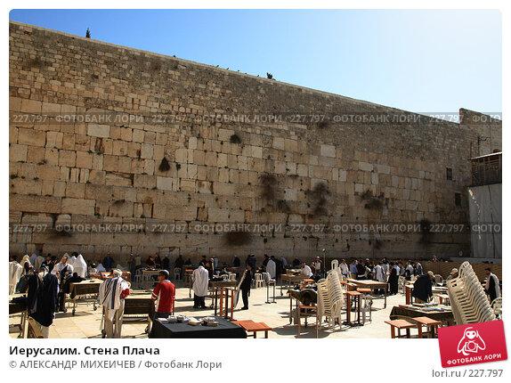 Иерусалим. Стена Плача, фото № 227797, снято 22 февраля 2008 г. (c) АЛЕКСАНДР МИХЕИЧЕВ / Фотобанк Лори