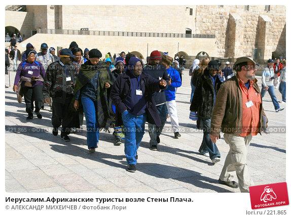 Иерусалим.Африканские туристы возле Стены Плача., фото № 221865, снято 22 февраля 2008 г. (c) АЛЕКСАНДР МИХЕИЧЕВ / Фотобанк Лори