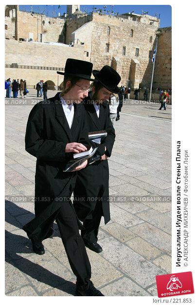 Иерусалим.Иудеи возле Стены Плача, фото № 221853, снято 22 февраля 2008 г. (c) АЛЕКСАНДР МИХЕИЧЕВ / Фотобанк Лори